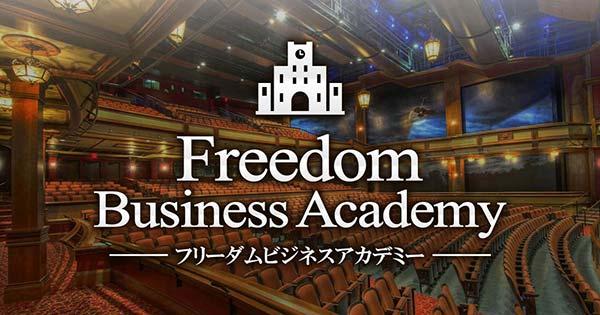 フリーダムビジネスアカデミー