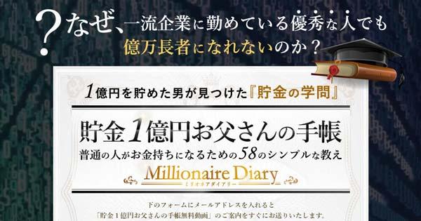 貯金1億円お父さんの手帳 LP3