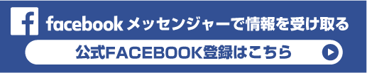 Facebookに今すぐ登録