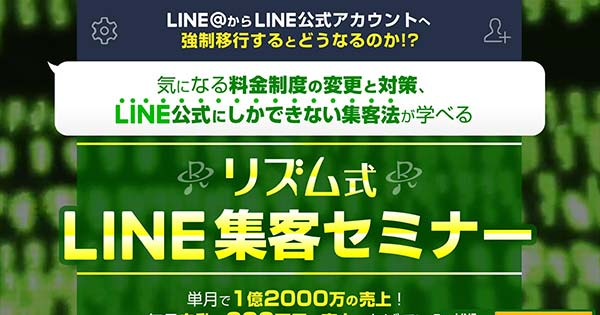 リズム式LINE集客セミナー