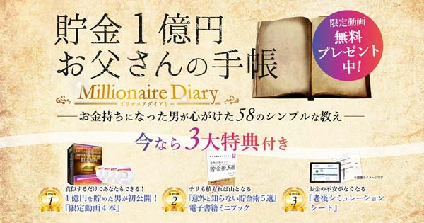 貯金1億円お父さんの手帳 LP1