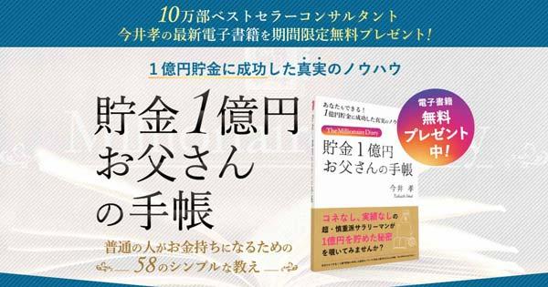 貯金1億円お父さんの手帳 LP2