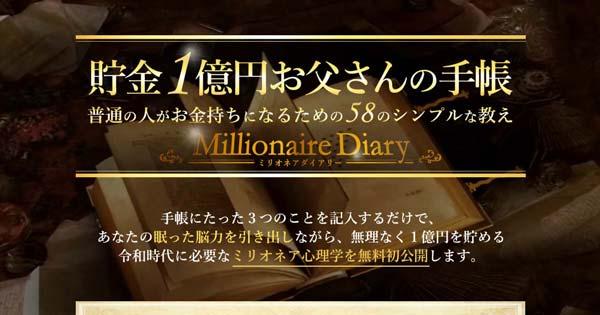 貯金1億円お父さんの手帳 LP4