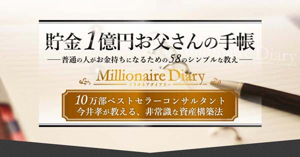 貯金1億円お父さんの手帳 LP5