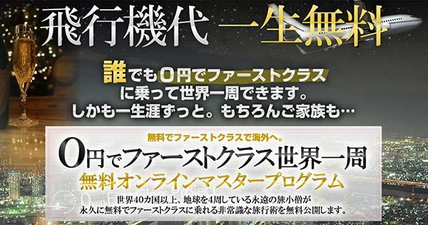 0円ファーストクラス LP3